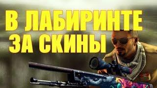 БЕГУЩИЙ В ЛАБИРИНТЕ ЗА СКИНЫ CS:GO