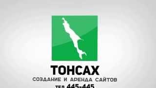 Тонсах  создание и аренда сайтов(, 2015-11-02T13:36:38.000Z)