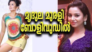 മൃദുല മുരളി ബോളിവുഡില് അരങ്ങേറ്റം കുറിക്കുന്നു Mrudula Murali in Bollywood