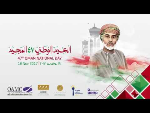 47th Oman National Day Celebartions  Muscat International Airport