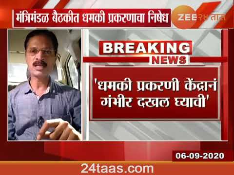 Mumbai Threatening Phone Call On Matoshri Update At 08 PM