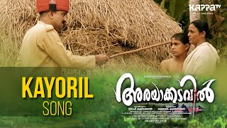 kayyoril---arayakadavil-movie-song-kappa-tv