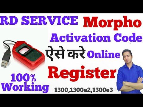 morpho activation code problem