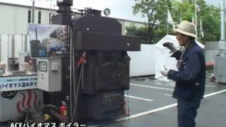 ACEバイオマス ボイラー - 株式会社グリーンエナジージャパン