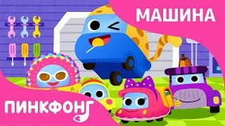 Брум-брум сім'я | Пісні про Машини | Пинкфонг Пісні для Дітей