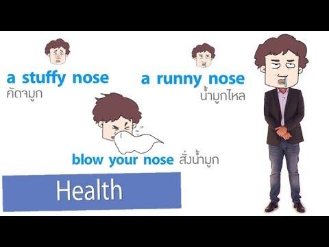 Click : ภาษาอังกฤษ : Health (1/2) เรียนรู้คำศัพท์ของอาการป่วยในแบบต่างๆ
