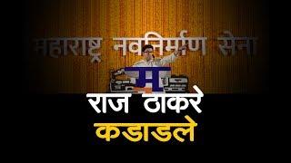 Raj Thackeray Slams Modi Sarkar