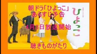 朝ドラ「ひよっこ」あらすじ予告 4月3日放送開始-聴きものがたり 参照...