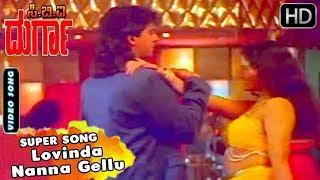 Lovinda Nanna Gellu Kannada item Song | CBI Durga Kannada Movie Songs | Malashree