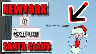 क्या कैमरे में कैद सांताक्लॉज़🎅असली है ?|SANTA GIFTS|Halkat|Top 10 Times Santa was Caught on Camera