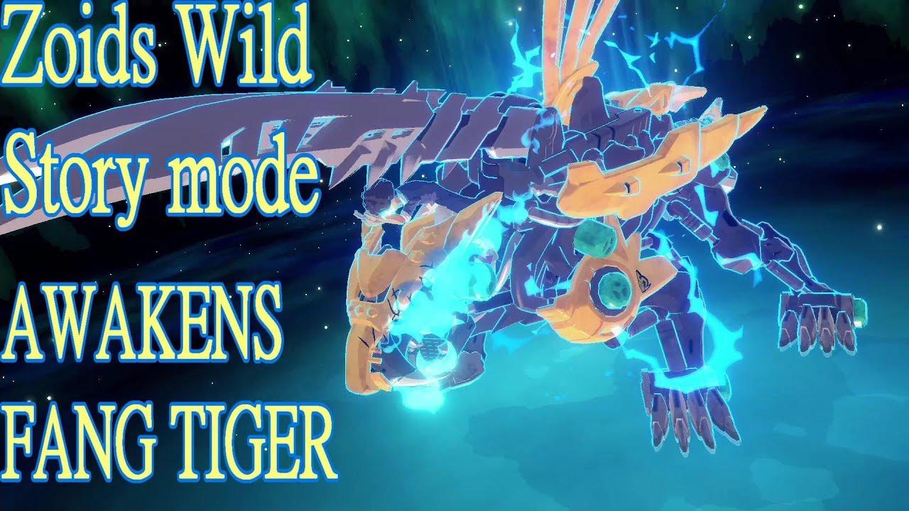zoids Wild ゾイド ワイルド キング オブ ブラスト ストーリーモード 覚醒ファングタイガー AWAKENS FANG TIGER 覺醒尖牙猛虎
