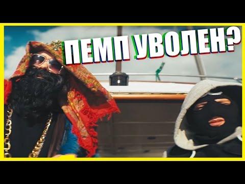 ПОЧЕМУ ПИМПА СЫГРАЛ КУЗЬМА В КЛИПЕ МС ХОВАНСКИЙ & BIG RUSSIAN BOSS - КТО ЕСЛИ НЕ МЫ