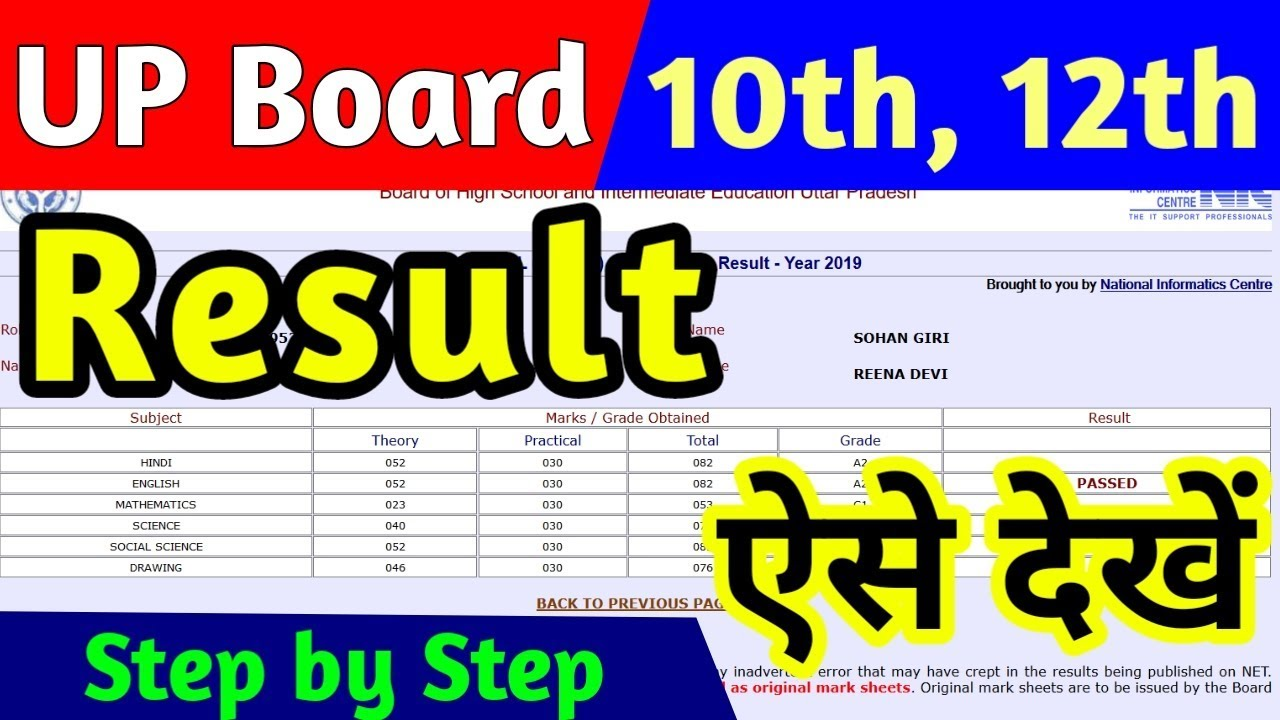 CBSE 10th Result Kaise Nikale 2019 | CBSE 10th Result Kaise