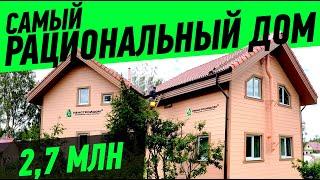САМЫЙ РАЦИОНАЛЬНЫЙ ДОМ! 2,7 млн. Цена дома для постоянного проживания