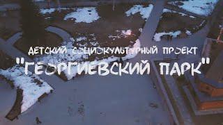 """Георгиевский парк: """"От идеи до воплощения"""""""