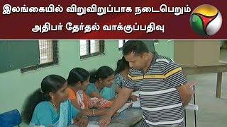 இலங்கையில் விறுவிறுப்பாக நடைபெறும் அதிபர் தேர்தல் வாக்குப்பதிவு | Sri lanka Presidential Election