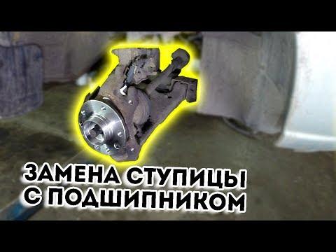 Opel Zafira (2003). Замена передней ступицы с подшипником   АВТОПОМОЩЬ