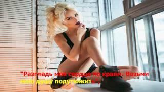 Ханна - Омар Хайям ( lyrics , текст песни )