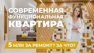 Дизайн квартиры в современном стиле для семьи, 100 кв.м за 5 млн. Обзор и фишки