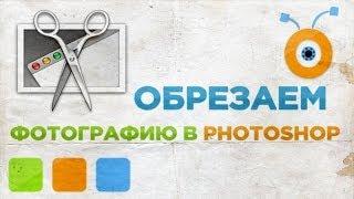 Как Обрезать Фотографию в Photoshop CC