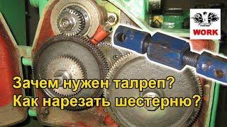 Работа на ТВ-320. Ремонт талрепа. Изготовление шестерни гитары ТВ-320.