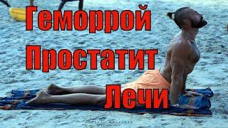 Йога лечение геморроя и простатита