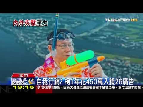 【TVBS】「柯氏英文」戳議員笑穴 柯:有什麼好笑