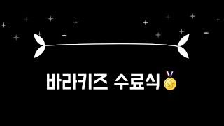 [바라뮤지컬] 바라키즈 ★수료식★