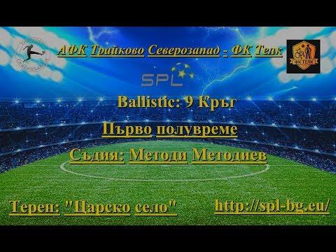 Ballistic, 9 Кръг: АФК Трайково Северозапад - ФК Телк 5:9 (07.03.2020 г.)