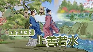 [百家说故事]上善若水| 课本中国