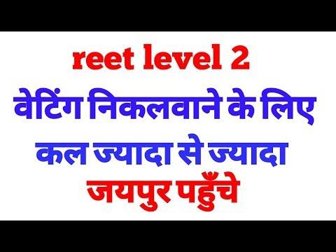 Reet level 2 waiting के लिए कल जयपुर पहुंचे