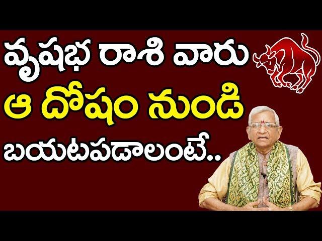 Vrushabha Rashi Phalithalu | 01-08-2019 to 31-08-2019 | వృషభ రాశి మాసఫలం