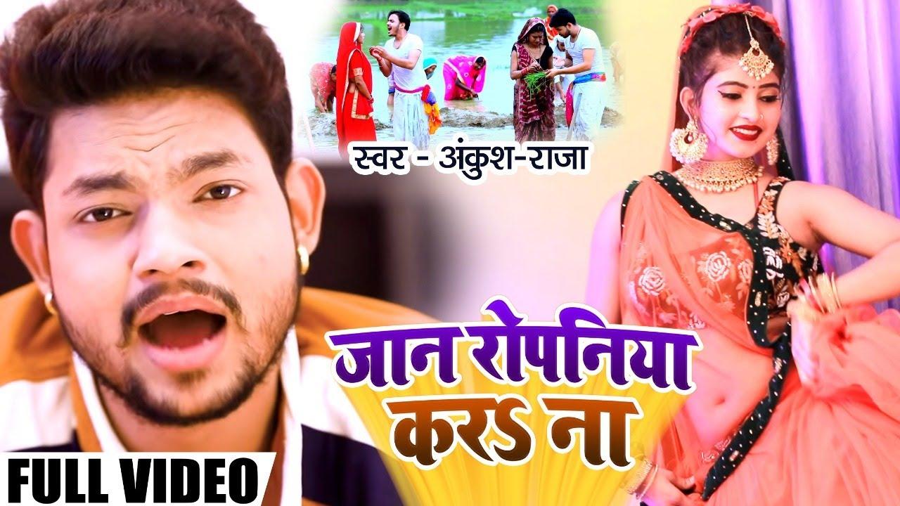 LIVE DANCE - धनी रोपनिया करS ना | Ankush Raja | Dhani Ropniya Kara Na | Bhojpuri Song 2020
