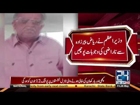 PM Nawaz Sharif held one-on-one meeting with angry Minister Riaz Pirzada | 24 News HD