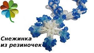 Плетение из резинок фигурки. Снежинка из резинок. Урок 9. Rainbow loom bands ♣Klementina Loom♣