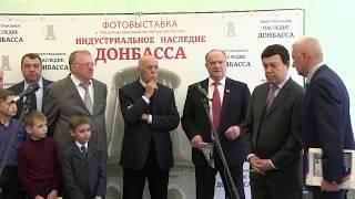 ВВЖ открытие фотовыставки в Госдуме .ЖЖ