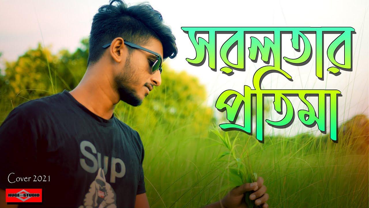 Sorolotar Protima | COVER | সরলতার প্রতিমা | New Bangla Song 2021 | Huge Studio