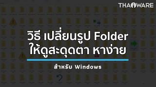 วิธีเปลี่ยนรูปไอคอน Folder ให้ดูสะดุดตา หาง่าย