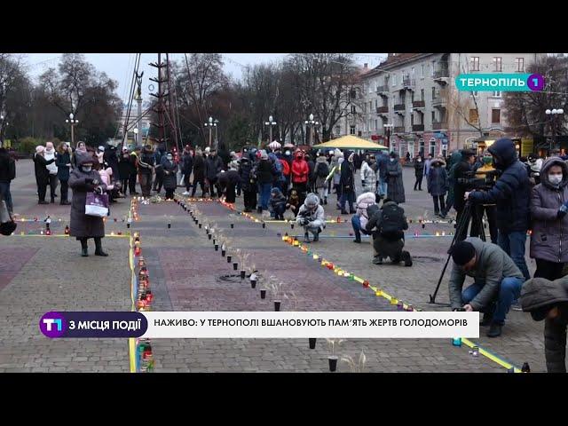НАЖИВО   У Тернополі вшановують пам'ять жертв голодоморів