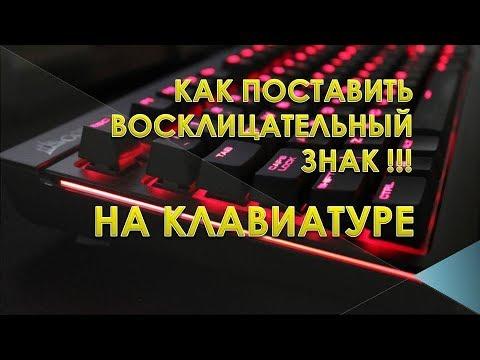 Как поставить восклицательный знак на клавиатуре компьютера