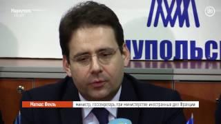 """""""Речь идет о вопросе мира и войны у самых дверей Европы"""",   французский министр в Мариуполе"""