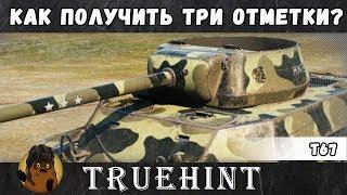 Т67 — Как получить три отметки на орудие? Выбор модулей, перков и сам бой