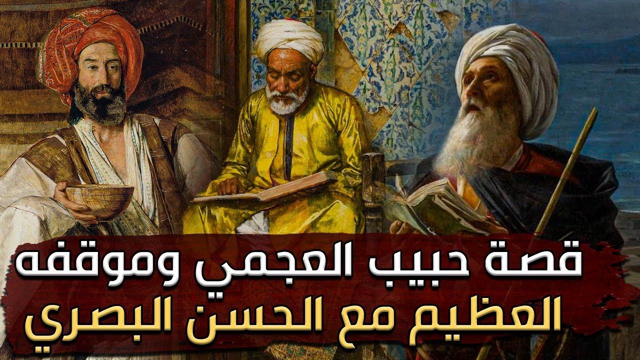 قصة حبيب العجمي وموقفه العظيم مع الحسن البصري (قصة رائعة)