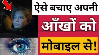 Useful Tips and Tricks to Protect Your Eyes (Hindi) | By Hindi Android Tips