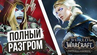 Альянс разгромил ОРДУ — СИЛА ДЖАЙНЫ / World of Warcraft