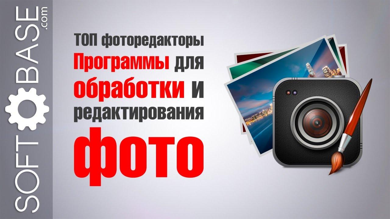 Программа корректировки фотографий скачать бесплатно на русском