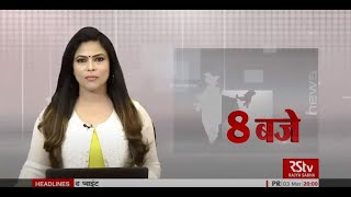 Hindi News Bulletin   हिंदी समाचार बुलेटिन   8 PM   03 March, 2021