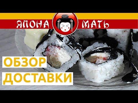 """Ролл-бар """"Япона мать"""", Мариуполь - обзор доставки японской кухни"""