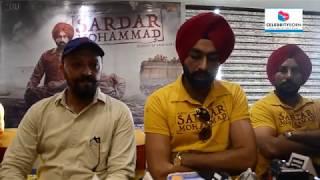 Sardar Mohammad   Press Conference of Upcoming Punjabi Film 2017