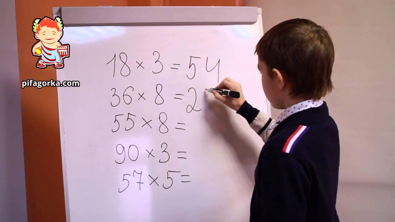 Умножение двузначного числа наоднозначное наментальных (воображаемых) счетах